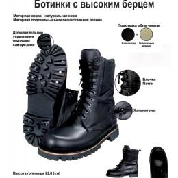 """Ботинки зимние с высокими БЕРЦАМИ - """"Офицер"""", мех."""
