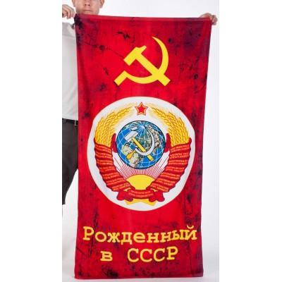 """Полотенце """"Рождённый в СССР"""""""